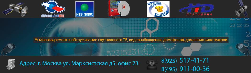 Установка ремонт антенн в Московской области